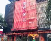 南苑e家(仙居綠道店)