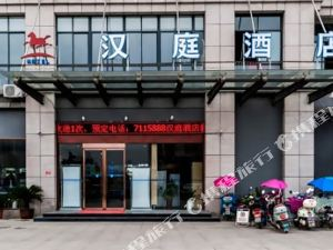 漢庭酒店(繁昌店)