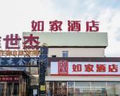 如家酒店(北京第二外國語大學南門雙橋地鐵站店)