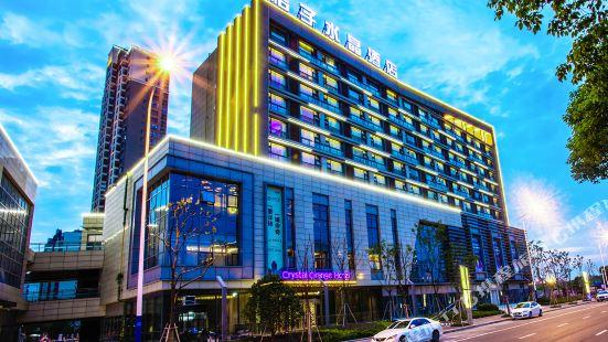 Crystal Orange Hotel (Changzhou Dinosaurs Park)