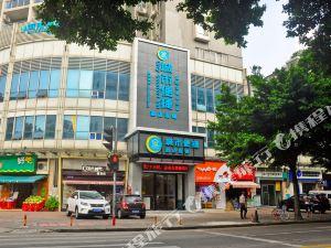 城市便捷酒店(廣州海珠會展中心店)