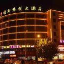 永康雅都華悅大酒店