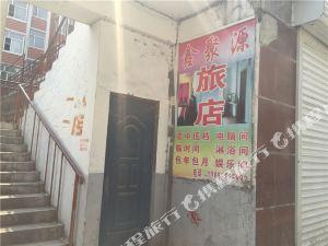 綏陽鑫聚源旅店