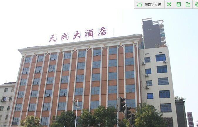 衡陽天成大酒店