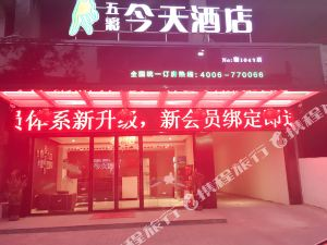 五彩今天連鎖酒店(臨湘店)