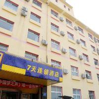 7天連鎖酒店(北京前門店)酒店預訂