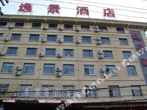 孝感逸景商務酒店