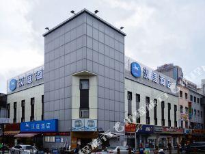 漢庭酒店(上海八佰伴浦電路地鐵站店)
