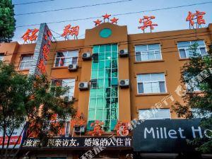 吳橋銘翔賓館