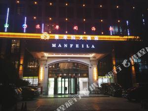 西寧曼菲拉大酒店