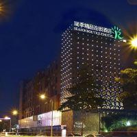 瑞季精品酒店(深圳龍城店)酒店預訂