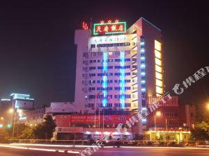 廣安天府飯店