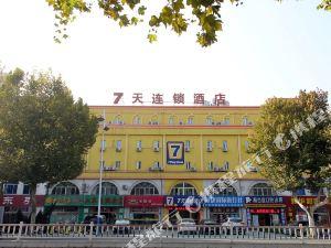 7天連鎖酒店(龍口通海路店)