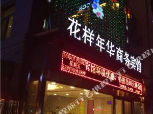 銅川花樣年華商務賓館