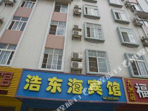 平果浩東海賓館