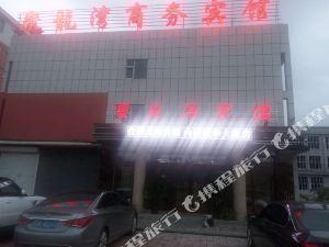 靖宇聚龍灣商務賓館