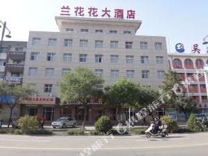 旺元快捷酒店(蘭花花吳忠利通店)