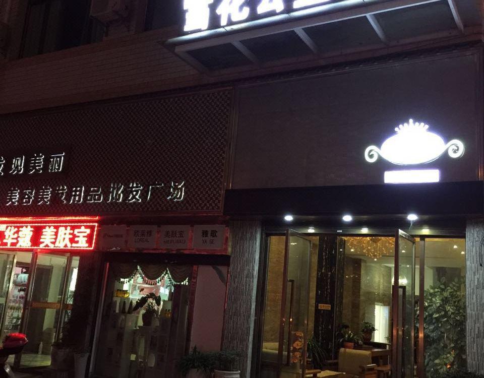 興義雪花公主酒店