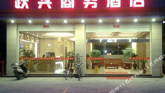 Yuexing Business Hotel