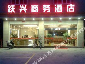 惠安躍興商務酒店