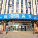 海陽京海商務酒店