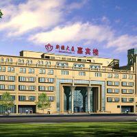 北京新疆大廈嘉賓樓酒店預訂