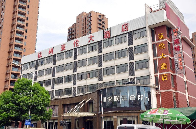 杭州亞倫大酒店