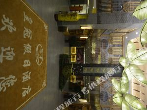高台華聿皇冠假日酒店