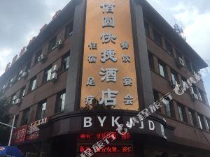 晉中佰圓快捷酒店