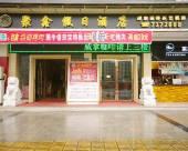 聚鑫假日酒店(江油店)