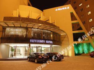 新鄉和頤鑫地飯店