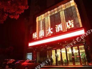應城綠蔭大酒店