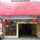樂平華東賓館