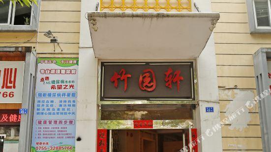 深圳竹園軒商務賓館
