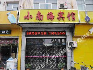 邢台寧晉小南海賓館