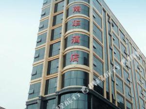 永州南華酒店