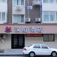 漢庭酒店(天津意式風情街店)酒店預訂