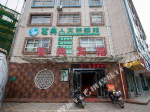 韶山茗典賓館