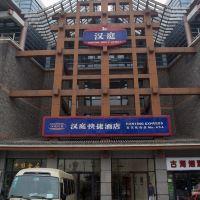 漢庭酒店(天津古文化街店)酒店預訂