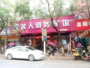 豐城名人商務賓館