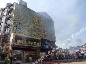 遂昌歐江之星商務酒店