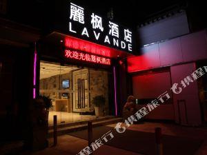 麗楓酒店(上海火車站店)
