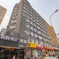 北京亞運村鳥巢和頤酒店酒店預訂