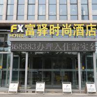 富驛時尚酒店(北京亦莊創意生活廣場店)酒店預訂