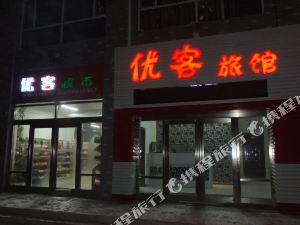 遼源優客旅館