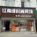集安江南緣時尚賓館