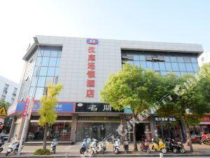 漢庭酒店(興化英武中路店)