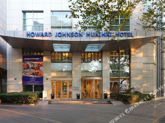 上海嘉豪淮海國際豪生酒店(Howard Johnson Huaihai Hotel Shanghai)外觀