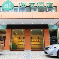 海友酒店(重慶大石壩店)(原華海時尚酒店)酒店預訂
