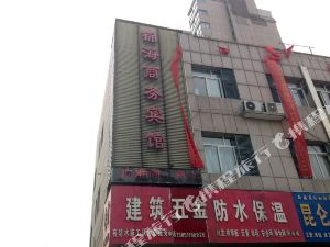 響水錦海商務賓館